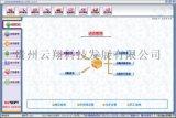 贵州贵阳美萍家电销售管理软件 CRM客户关系管理