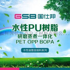 专业生产PET蒸煮一体化水性聚氨酯树脂