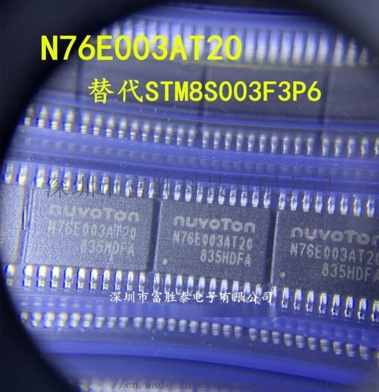 新唐 N76E003AT20