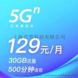 上海聯通暢爽冰激凌5G套餐資費詳解