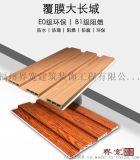 长城板、竹木纤维长城板、吊顶长城板