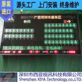 高速服务区专用公厕LED蹲位检测信息屏