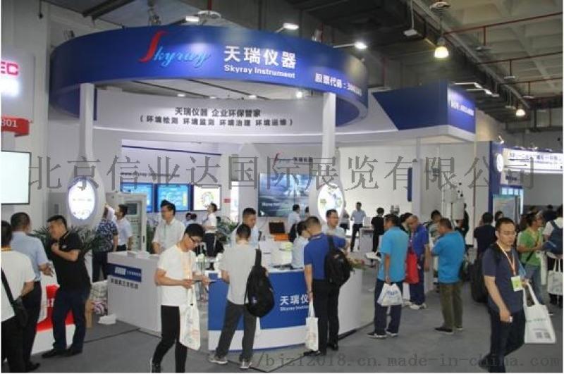 2020第十二届中国北京国际环境监测仪器展览会