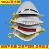 杯型口罩鼻樑條 0.8*5*90mm熱熔膠鼻樑條 N95口罩鋁條