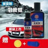 汽车蜡 汽车美容用品批发划痕蜡 汽车漆面划痕修复剂
