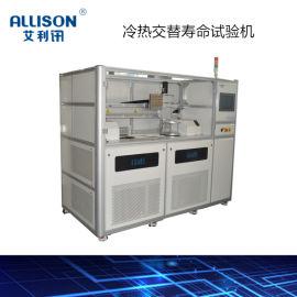 冷热交替寿命试验机 温控器检测设备