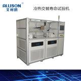 冷熱交替壽命試驗機 溫控器檢測設備