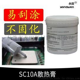 SC10A灰色硅脂 低热阻导热硅脂