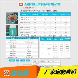 厂家直销 微滤膜超滤 进口管式膜元件及组件