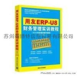 用友U8财务管理软件