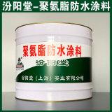 聚氨脂防水涂料、良好的防水性、聚氨脂防水涂料