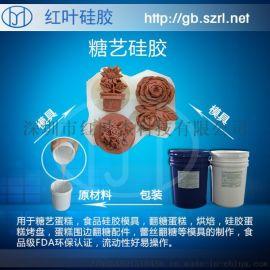 DIY糖艺食品级模具硅胶
