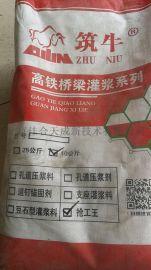 河北快干水泥修补砂浆厂家 重庆c60灌浆料