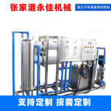 工業水處理設備 超濾反滲透系統