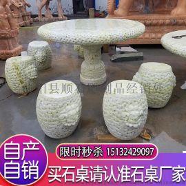 彩玉石桌石凳户外茶几庭院天然大理石桌椅