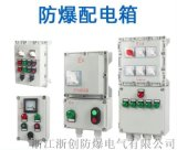 BXMD水泵多回路防爆配电箱