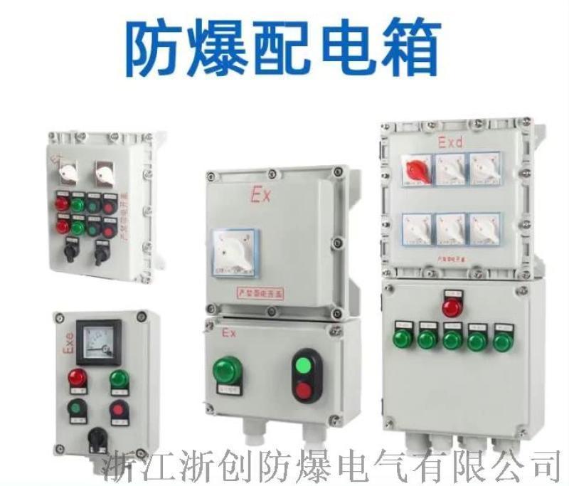 BXMD水泵多迴路防爆配電箱