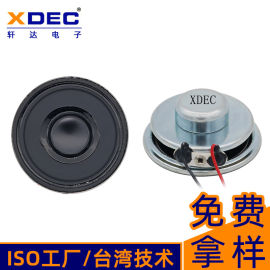 轩达扬声器40*16.0mm 4Ω5W喇叭
