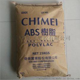 ABS原料 ABS 275 高抗冲运动器材原材料