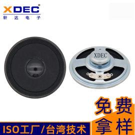 轩达66mm全纸8欧3瓦铁壳喇叭扬声器专业喇叭厂家