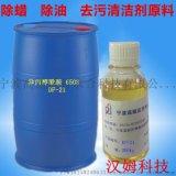 鋁合金除油劑原料   醯胺6508