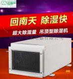 南京玻璃厂用吊顶除湿机  南京金属仪器制造用除湿机