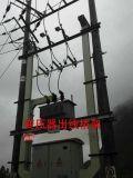 國家電網變壓器臺架變橋架組合