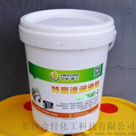 合軒供應山東800度特高溫潤滑脂,不溶化的高溫黃油