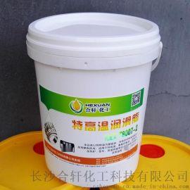 合軒供應山東800度高溫潤滑脂,不溶化的高溫黃油