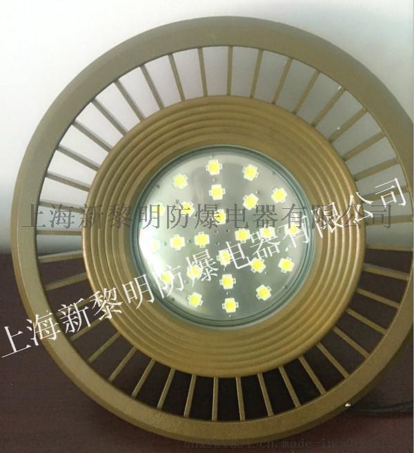 300WLED防爆燈,BZD系列防爆照明燈,新黎明大功率防爆燈