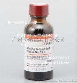 和光纯药Wako表面润湿张力试验液**6.0