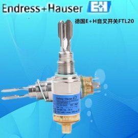 E+H音叉开关FTL20-002D液体音叉开关