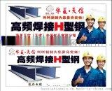 天津高頻焊接h型鋼華夏天信金屬