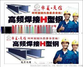 天津高频焊接h型钢华夏天信金属