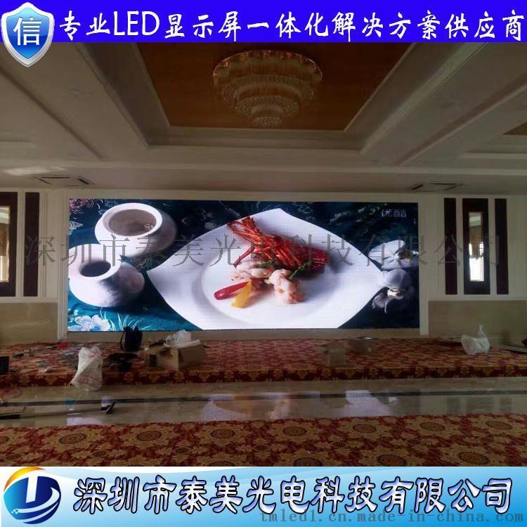 深圳泰美光电P4室内全彩舞台屏高刷新led显示屏