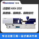 塑料注射 一次性医疗注射器注塑机 HXH200