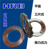 现货供应 HRB 哈尔滨国产八类平面推力球轴承51113/8113压力轴承