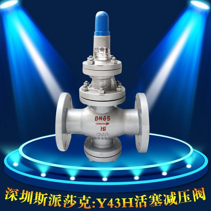 不鏽鋼鑄鋼管道高溫蒸汽減壓閥Y43H-16C DN15 20 25 32 40 50 65