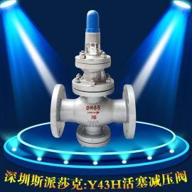 不锈钢铸钢管道高温蒸汽减压阀Y43H-16C DN15 20 25 32 40 50 65