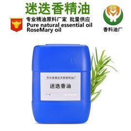 供应天然植物单方精油 迷迭香精油 香薰**护肤品 原料油