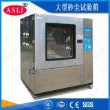 武汉大型砂尘试验机 砂尘防尘试验箱厂家