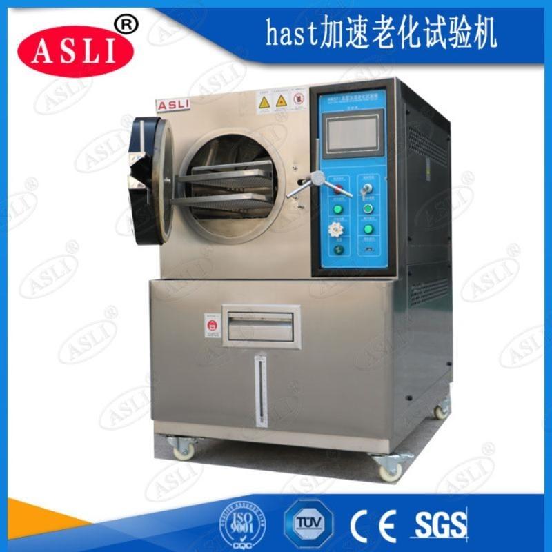 夹层玻璃水煮实验室 高温高压高湿寿命试验箱