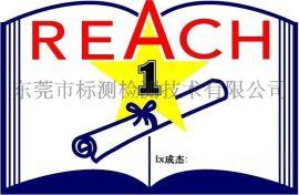 供应REACH209项检测报告东莞SVHC报告