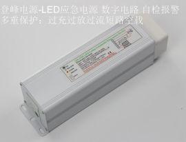LED应急电源技术权威 LED应急灯生产厂家深圳登峰电源
