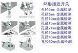 环形开关,环型接近传感器,孔内经过检测接近开关