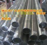 正宗國標8鎳18鉻304不鏽鋼管品牌供應