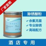 廠家直銷許昌肯特KT-10除鏽酸粉質優價廉