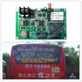 LED车载动态无线GPRS单**导系统