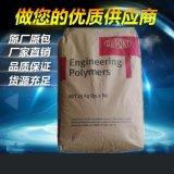 PA66美国杜邦70G13L 加玻纤13% 本色 超声波可焊接 聚酰胺