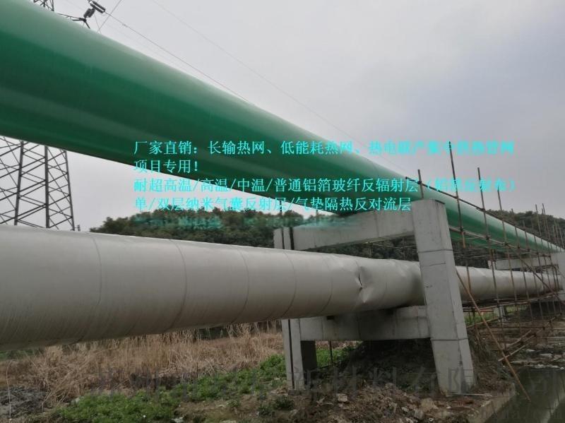 低能耗熱網專用-氣墊隔熱反對流層